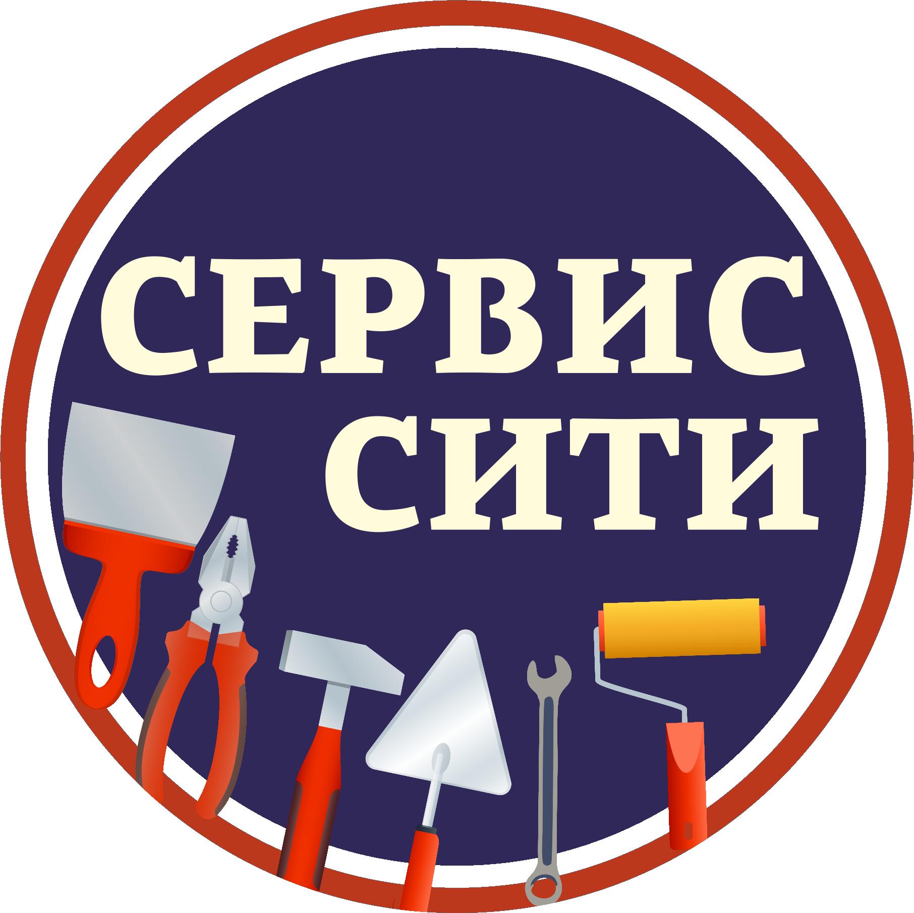 Сервис-Сити